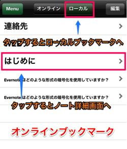オンラインブックマーク.jpg