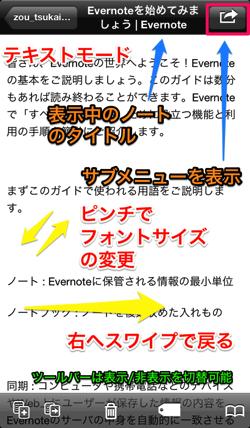 ノート詳細.jpg